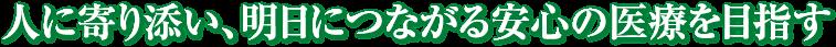 川西内科胃腸科病院